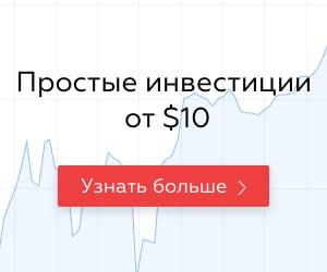 Простые инвестиции