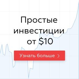 Простые инвестиции в IPO от 100  долларов